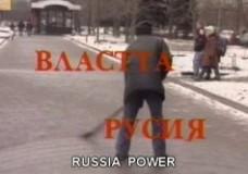 Властта Русия