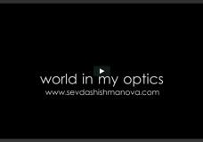 Севда Шишманова – World In My Optics