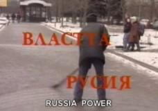 The Power Russia